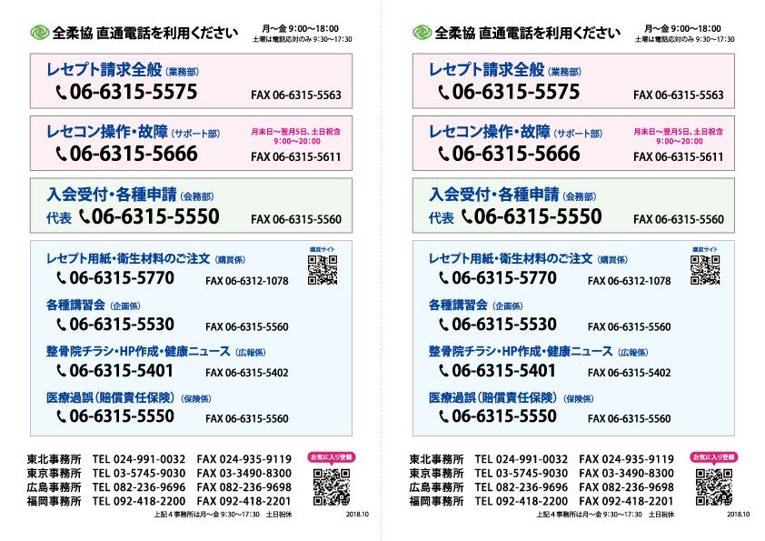 直通電話PDFファイル