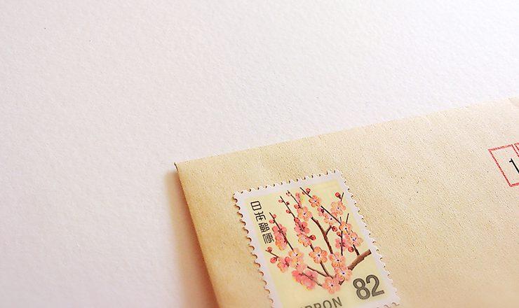 切手の貼られた茶封筒