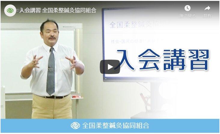 入会講習についてのYouTube見本画像